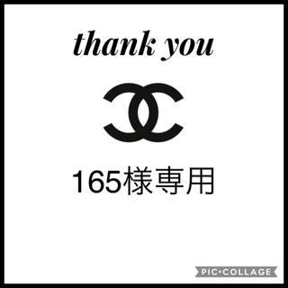 165様(シール)