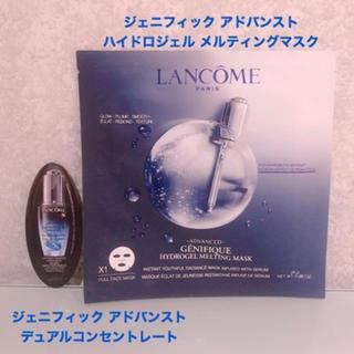LANCOME - 【ランコム】ジェニフィック アドバンスト マスク&デュアルコンセントレート試供品