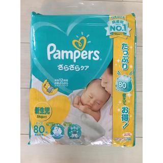 パンパース テープ  新生児(ベビー紙おむつ)