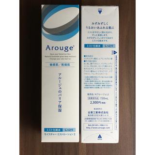 アルージェ(Arouge)のアルージェ 化粧水 【しっとり】2本セット(化粧水/ローション)