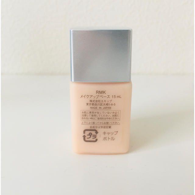 RMK(アールエムケー)のRMK メイクアップベース 15ml  コスメ/美容のベースメイク/化粧品(化粧下地)の商品写真