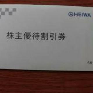 平和 PGM 株主優待  8枚  2020/7/1〜2021/06/30(ゴルフ場)