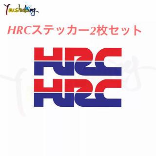 HRC(ホンダレーシング)ステッカー防水 2枚セット(ステッカー)