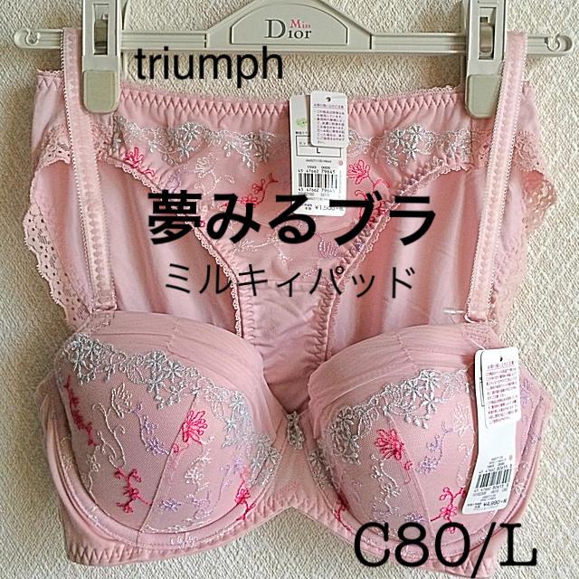Triumph(トリンプ)の【新品タグ付】triumph/夢みるブラC80L(定価¥5,489) レディースの下着/アンダーウェア(ブラ&ショーツセット)の商品写真