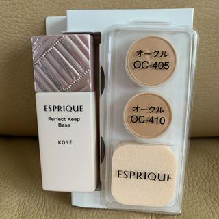 ESPRIQUE - エスプリーク ESPRIQUE パーフェクト キープ ベース 限定キット SP…