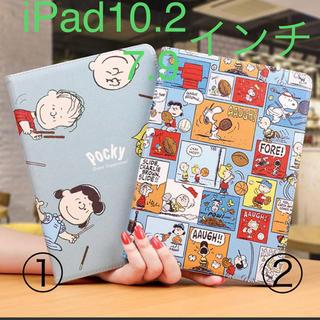 アイパッド(iPad)の【期間限定】iPad10.2・7.9インチ かわいいスヌーピーケース☆(iPadケース)