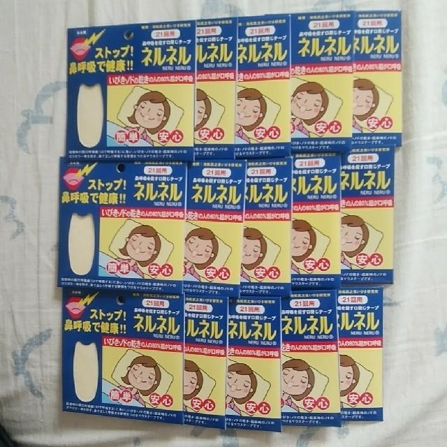 新品 ネルネル(いびき対策テープ)21枚入り×15個セット コスメ/美容のオーラルケア(口臭防止/エチケット用品)の商品写真