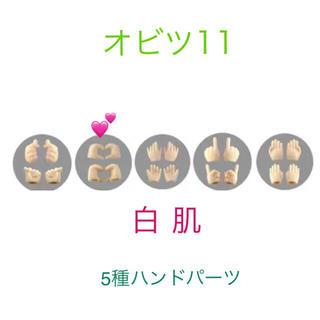 オビツ11 ハンドパーツ【白肌】5種類
