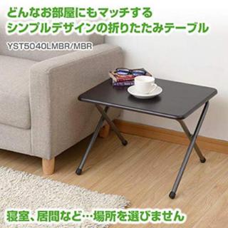 ヤマゼン(山善)の【美品】サイドテーブル ローテーブル 折りたたみテーブル(折たたみテーブル)