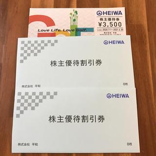 ヘイワ(平和)の平和 HEIWA 株主優待(ゴルフ場)