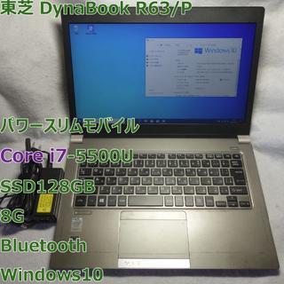 東芝 - 東芝 薄型PC R63/P◆i7-5500U/SSD 128G/8G◆Win10