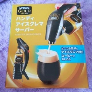 ネスレ(Nestle)のネスカフェ ゴールドブレンドハンディ アイスクレマサーバー(コーヒーメーカー)