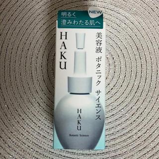 SHISEIDO (資生堂) - HAKU ボタニックサイエンス 美容液