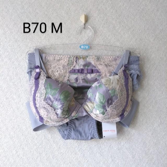 AMO'S STYLE(アモスタイル)のトリンプ アモスタイル B70 M レディースの下着/アンダーウェア(ブラ&ショーツセット)の商品写真