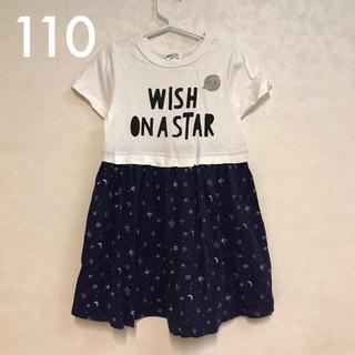 ブリーズ(BREEZE)の【送料込】breeze 半袖ワンピース 星 wish on a star 110(ワンピース)