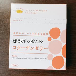 琉球すっぽんのコラーゲンゼリー  お試し(15本)(コラーゲン)