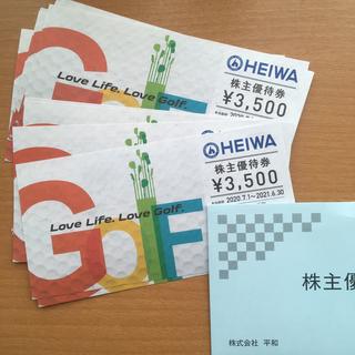 ヘイワ(平和)の平和 株主優待 HEIWA 16枚(ゴルフ場)