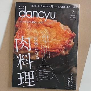 dancyu (ダンチュウ) 2020年 07月号(料理/グルメ)