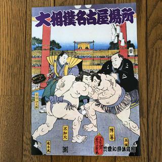大相撲名古屋場所パンフレット(相撲/武道)