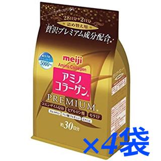 メイジ(明治)の【新品未開封】アミノコラーゲンプレミアム 30日分 ×4袋(コラーゲン)