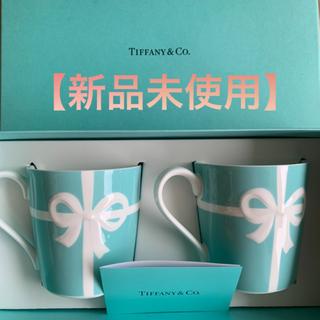 Tiffany & Co. - 【新品未使用】Tiffany&Co.  ティファニー マグカップ ペア