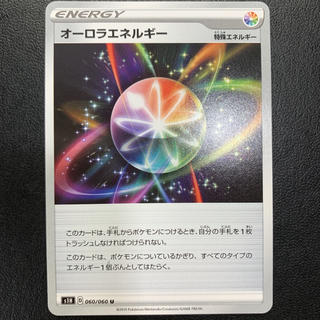 ポケモンカード  シールド V  オーロラエネルギー【おまとめ価格:150円】