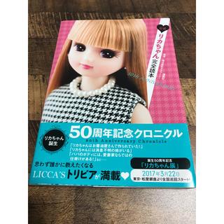 【新品未使用】リカちゃん 完全読本 リカちゃん誕生 50周年記念クロニクル
