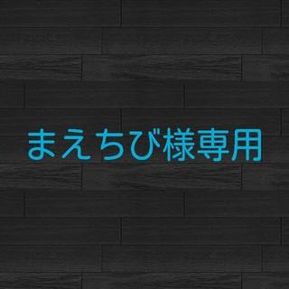 まえちび様専用(カード)