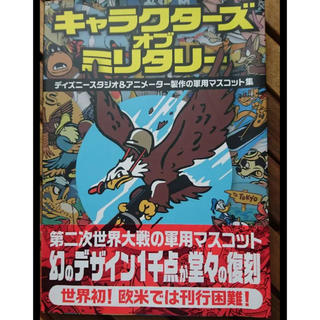 ディズニー(Disney)のキャラクターズ・オブ・ミリタリー ディズニーアニメーター製作の軍用マスコット集(洋書)