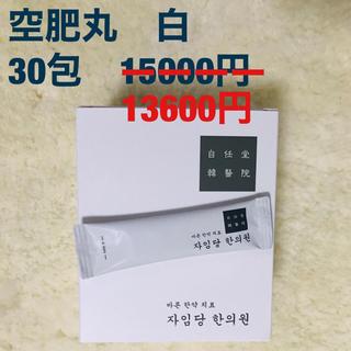 自任堂 空肥丸(白)30包(ダイエット食品)
