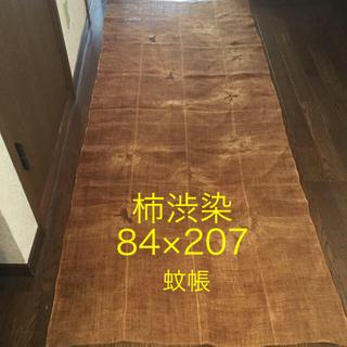 柿渋染 蚊帳 絞り 蚊帳リメイク(生地/糸)
