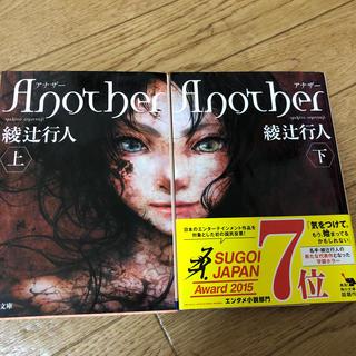 カドカワショテン(角川書店)のAnother 上 下 セット(文学/小説)