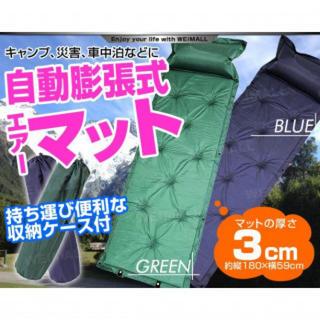 エアマット 車中泊 キャンプ 自動膨張式 テントマット アウトドア エアーマット(寝袋/寝具)