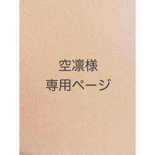 空凛様*ランドセル肩ベルトカバー(外出用品)