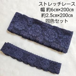 ストレッチレース・同色セット 紺(生地/糸)