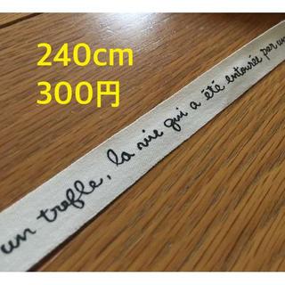 39 コットンリボン(約240cm×1.5) ハンドメイド 綿 布 生成り 切売(生地/糸)