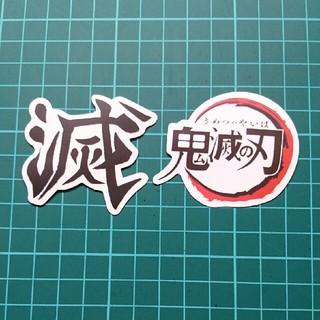 鬼滅の刃 ステッカー(ステッカー(シール))