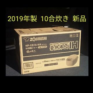 ゾウジルシ(象印)の2019年製 新品 ZOJIRUSHI IH炊飯ジャー 一升炊き(白)極め炊き(炊飯器)