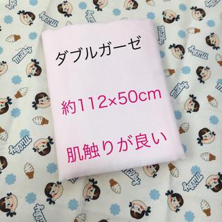 【新品】ミルキーダブルガーゼ ピンク(生地/糸)