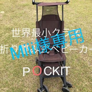 ポキット(pokit)のGood baby 折りたたみベビーカー POKIT(ベビーカー/バギー)