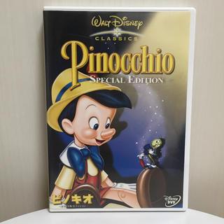 ディズニー(Disney)のピノキオ スペシャルエディション DVD 美品! ディズニー 矢沢永吉 正規品(キッズ/ファミリー)