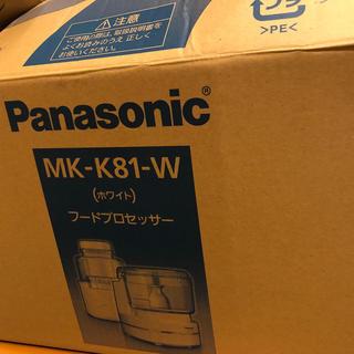 パナソニック(Panasonic)のパナソニック フードプロセッサー(フードプロセッサー)