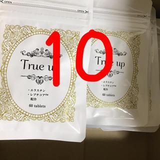トゥルーアップ 10個(ダイエット食品)