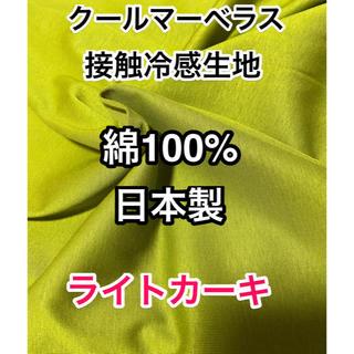 クールマーベラス 接触冷感 綿100%  涼 マスク 生地 冷感 専用出品可(生地/糸)