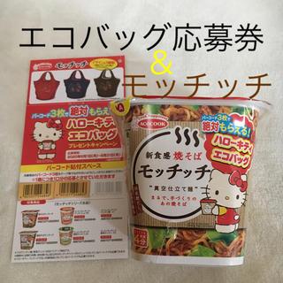 ハローキティ(ハローキティ)の「焼そばモッチッチ」1食&ハローキティ エコバッグ 応募券♡(キャラクターグッズ)