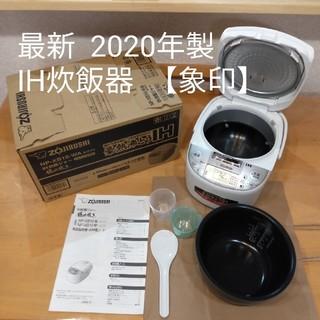 ゾウジルシ(象印)の新品 5.5合炊き 象印 ZOJIRUSHI IH炊飯器(炊飯器)