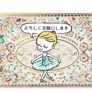 バレーリーナカード(カード)