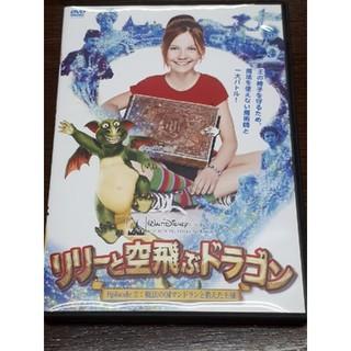 リリーと空飛ぶドラゴン Episode 2:魔法の国マンドランと消えた王様 DV(外国映画)
