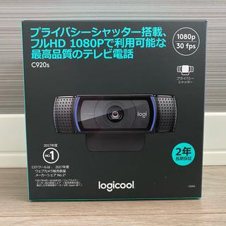 新品未使用 送料無料 ロジクール c920s ウェブカム ウェブカメラ (PC周辺機器)