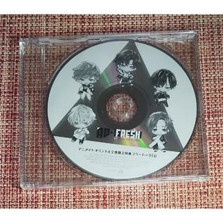 AD-Fresh アニメイト全巻購入特典CD(CDブック)